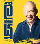 ලී ක්වාන් යූ – Lee Kuan Yew The Grand Master's – Insight on China , United States & The World