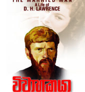 විවාහකයා – Brenda Maddox – The Married Man – A Life of D.H. Lawrence
