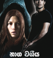 නාග වශිය – Naaga Washiya – James Hadley Chase