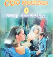 Charles Dickens – Great Expectations – උදාර අපේක්ෂා 1
