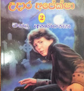 Charles Dickens – Great Expectations – උදාර අපේක්ෂා 2