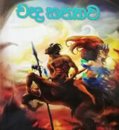 Edgar Rice Burroughs – The Moon Maid, The Moon Men & The Red Hawk – චන්ද්‍ර කන්‍යාව