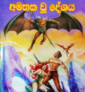 Edgar Rice Burroughs – The Land that Time Forgot, The People that Time Forgot and out of Time's Abyss – අමතක වු දේශය