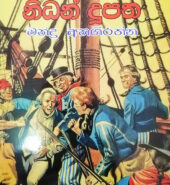 Robert Louis Stevenson – Treasure Island – නිධන් දුපත